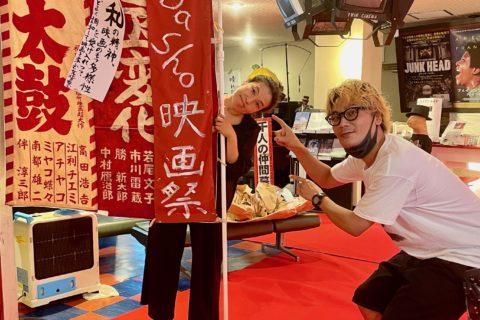 萩ツインシネマ公開中!8/20より萩ibasho映画祭!