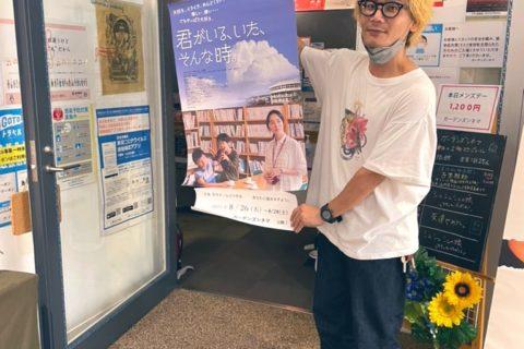 鹿児島到着 8/26木より ガーデンズシネマさん上映です!