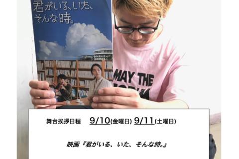 宝塚シネピピアさん公開、監督舞台挨拶決定!9/10金、9/11土①14:30