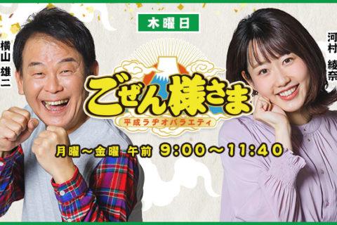 9/18土よりシネ・ヌーヴォX(大阪) 9/16木RCCラジオ「ごぜん様さま」電話出演!