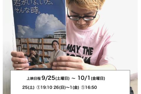 福井メトロ劇場 初日舞台挨拶決定!9/25土 19:10回終了後
