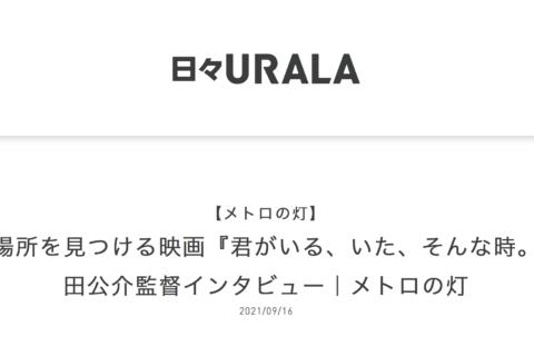 9/25土より福井 メトロ劇場さん! 「日々ウララ」さんにインタビューいただきました!