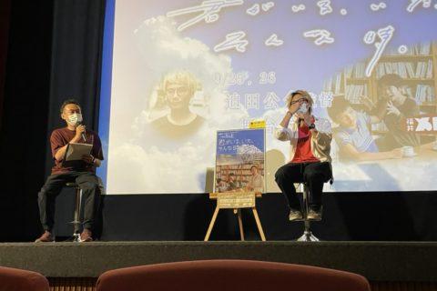 9/26福井メトロ劇場、舞台挨拶ありがとうございました。またまた週末お客さま動員1位でした!
