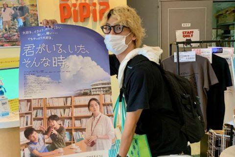 宝塚到着。9/10金よりシネピピア始まります!神戸新聞阪神版