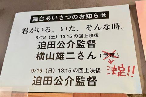 9/18土大阪シネ・ヌーヴォX 横山雄二さん登壇決定!
