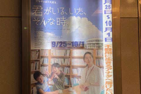 9/25土26日福井メトロ劇場さん監督舞台挨拶まもなく!