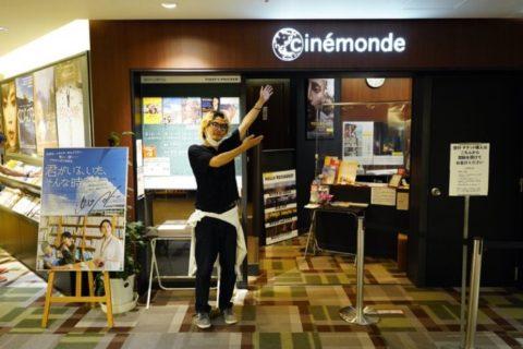 10/3 金沢シネモンド舞台挨拶ありがとうございました!上映は10/8金まで!