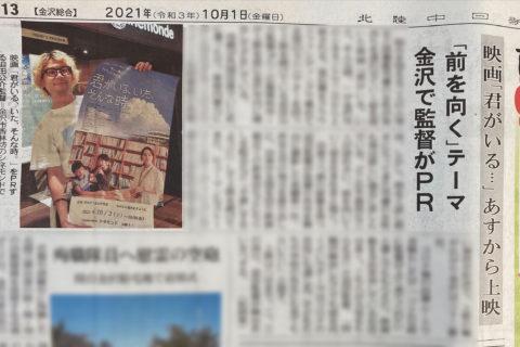 金沢シネモンド10/8金まで!北陸中日新聞さん北國新聞さん感謝!