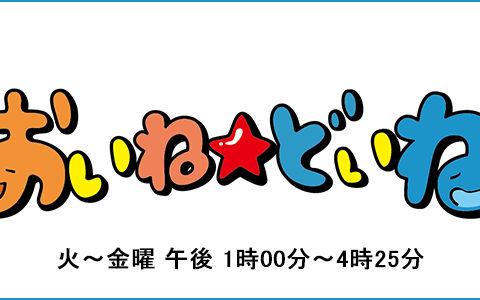 10/8金までシネモンド(金沢)公開中!10/5火 MROラジオ 監督電話出演します!おいね★どいね